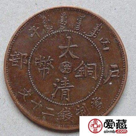 大清铜币当二十中心皖价格分享 藏品介绍