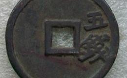 万历年造背五钱铜币价格高不高 铸造背景详解