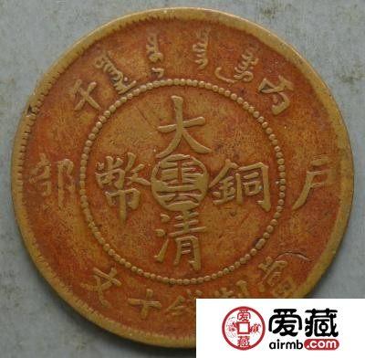 <a href='http://gqyd.airmb.com/dqtb/' target='_blank'><u>大清铜币</u></a>二十文丙午大云 大清铜币二十文的背景