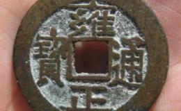 雍正通宝宝泉局早期铸的钱有何特点 值得激情小说吗