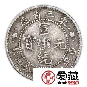 宣统元宝现在价格东三省是多少 有什么投资价值吗