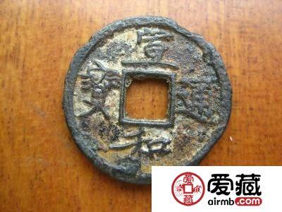 宣和通宝小平铁钱背上陕 哪些版本值得收藏