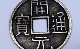 唐朝的开元通宝宋朝能用吗 真品价格多少