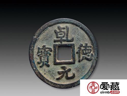 轧德元宝价格及图片及尺寸乾德元宝有收藏价值吗