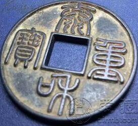 篆书泰和重宝折三真品阁 收藏应注意什么