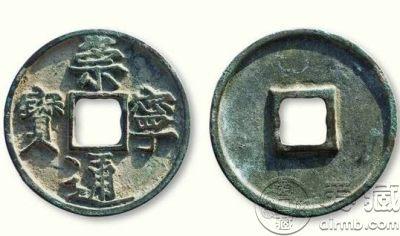 西夏日月钱币的真品图片介绍 价格高不高