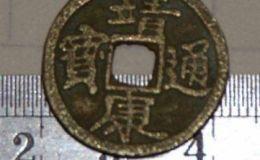 靖康元宝折二评级币价格高吗 铸造背景介绍