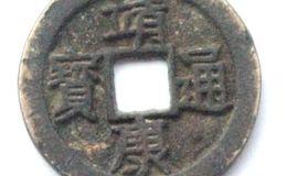 靖康元宝隶书折二正样尺寸多少 价格高吗