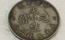 光绪元宝铜币近年最火的是哪一款 现在价格高吗