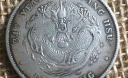 光绪元宝一条龙银币价值多少 有什么特点呢