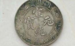 湖北省宣统元宝的收藏价值是多少