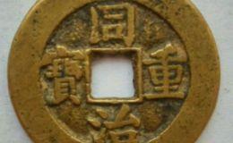 同治通宝满汉文有多少局 同治通宝市场价位高吗
