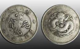 湖北省制造的宣统元宝的价值是多少
