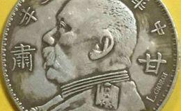 甘肃版的袁大头含银量是多少 甘肃铸造的加字版袁大头价值多少