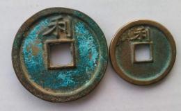 淳熙元宝篆书背利市场价格高吗 是否值得购入