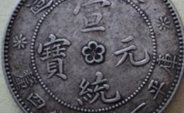 古代钱宣统元宝中间是花是真的吗 宣统元宝受欢迎的原因