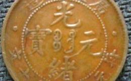 光绪元宝铜币十文多少钱  值得激情小说吗