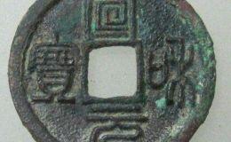 宣和元宝篆书珍稀图片介绍 价格如何