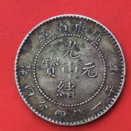光绪元宝官方价格表收藏价格惊人