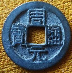 周元通宝背月国内市场值多少钱 收藏意义大吗