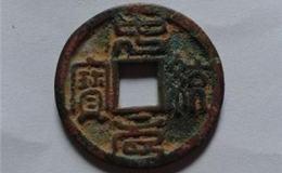 篆书中统元宝小平存世量 它的收藏价值高吗