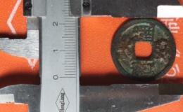 大蜀通宝有多大尺寸及重量 它是什么时候的钱币