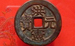 洪宪元宝存世量和收藏价格