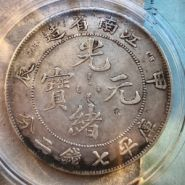 光緒元寶甲辰江南省造市值多少 能入手收藏嗎