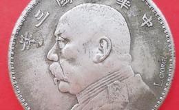 中华民国三年袁大头介绍 收藏价值如何