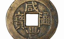 咸丰通宝是哪个朝代的 咸丰通宝收藏价值