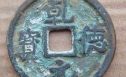 乾德元宝折五珍品价格如何 藏品解读