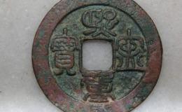 鸟虫体熙宁重宝是国宝级钱币吗 价格高吗