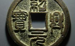篆书的绍圣元宝价格 篆书的绍圣元宝图片