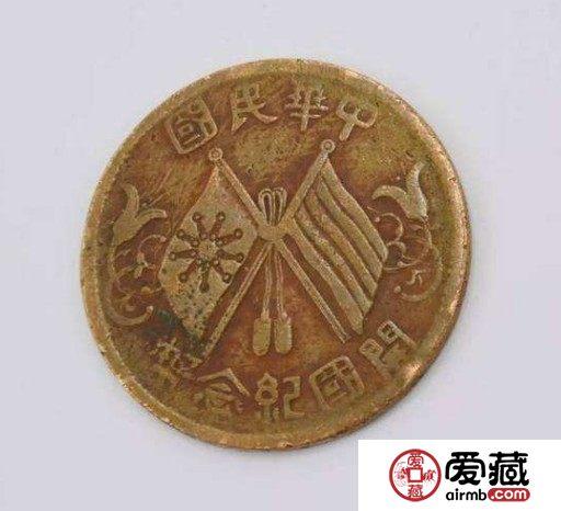 稀少版开国纪念币十文介绍 价格怎样