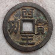 西王賞功銅錢值多少 藏品解讀