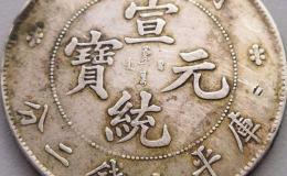 宣统元宝湖北省造库平七钱二分价格怎样 藏品解读