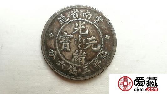 云南省造光绪元宝七钱二分价值 投资分析