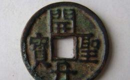 古钱币开丹圣宝成交价如何 藏品浅析