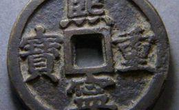 最稀少的熙宁重宝图片 与收藏意义品鉴
