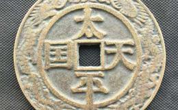 安南古币太平圣宝介绍 价格如何
