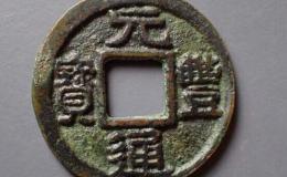 日本元丰通宝隶书浅析 价格如何
