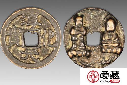 淳化元宝是哪个朝代的 淳化元宝收藏分析