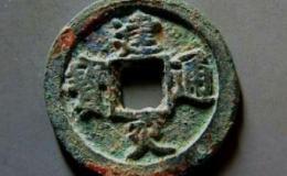 南宋最稀少古币是哪一种 价格多少