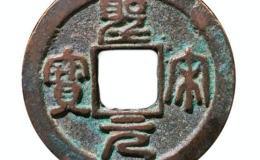 圣宋元宝篆书母钱价格贵不贵 藏品解读