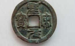 圣宋元宝篆书美制母钱介绍 价格怎样
