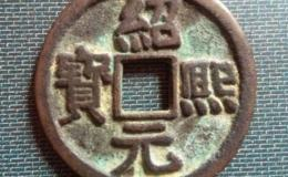 绍熙元宝背三四七铜钱浅析 价格如何