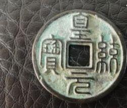 最珍贵国宝级古钱币有哪些 这三枚不错
