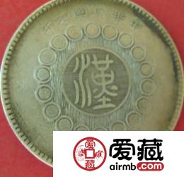 四川银币一元价格 它有什么特点