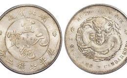 宣统元宝值120万的骗局 收藏价值高吗