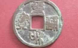 北宋铁钱价格十万元图 揭秘价格高的原因